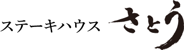 STEAKHOUSE SATOU LOGO